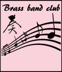 合唱部や吹奏楽部にぴったり