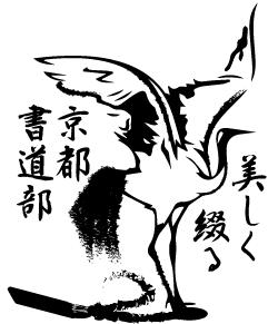 鶴がモチーフとなっているおしゃれな書道部の部活Tシャツデザイン。