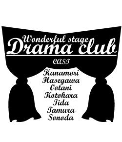 ステージに部員の名前が書かれている演劇部におすすめのデザイン