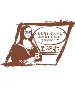 新入部員を勧誘したい眼鏡をかけたモナ・リザの美術部におすすめデザイン