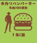 アメリカンなハンバーガーイラスト