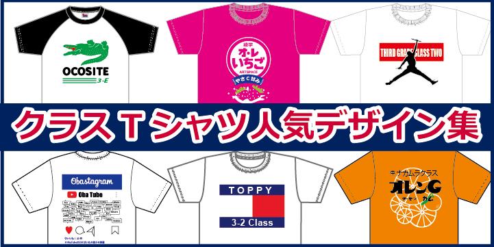 クラスTシャツ人気デザイン集
