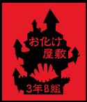 文化祭の定番お化け屋敷をデザインに