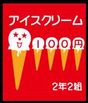 アイスクリームTシャツで盛り上がろう