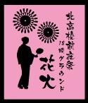 文化祭・学校祭の前夜は花火大会です