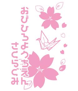 桜と折り鶴がかわいい優しいデザイン