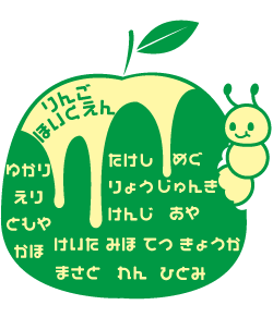 りんごから青虫がひょっこりでてくるかわいいデザイン