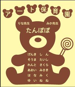 クマのかわいいイラストの保育園幼稚園向けデザイン