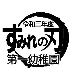 鬼滅の刃のロゴのパロディデザイン。