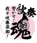 漢字の中に吹奏音符や楽器を加えたデザイン