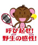 テニスをするサルのTシャツデザイン
