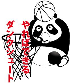バスケットバール部の熊のTシャツデザイン