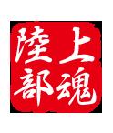 陸上部魂の文字を判子風にしたデザイン。部活名を変えれば、他の部活でもご利用いただけます。
