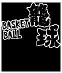 「籠球魂」のかっこいい文字とバスケットボールを組み合わせた人気のかっこいいデザイン