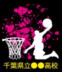 おしゃれでかっこいいバスケット部のデザイン