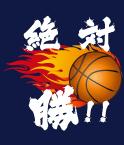 絶対勝つ!フルカラーのかっこいいバスケットボールデザイン
