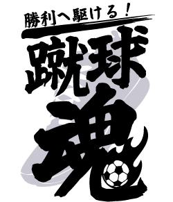 魂ごと燃やしてサッカーをするサッカー部のかっこいいデザイン