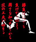 柔道部の部活Tシャツ用デザイン