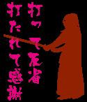 剣道教室の練習用Tシャツデザイン