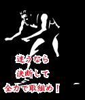 レスリングクラブのTシャツ用デザイン