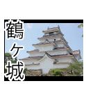 福島県会津その3。まっ白い勇壮なお城「鶴ヶ城」とにかくきれいなお城をデザインにしました。