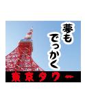 東京タワーのおしゃれな写真に文字をいれたデザイン。文字は好きなように変更ができます。