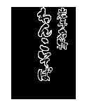 岩手県名物わんこそば。わんこそばのイラストと文字を組み合わせたおもしろいデザインです。