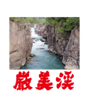 岩手県一関市にある厳美渓の写真をデザインにしました。文字の位置や内容、写真はお好きなデザインに変更することができます。