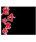 岩手県にある中尊寺をイラストにしたおもしろいデザインです。
