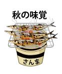 北海道釧路。名産のさんまを焼いたおもしろいデザイン