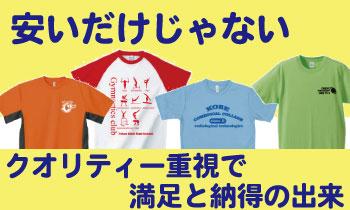 激安Tシャツプリント