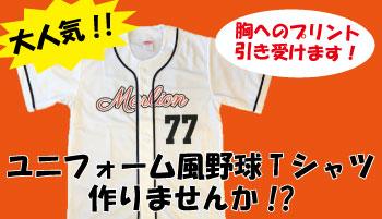 野球ユニフォーム風Tシャツつくりませんか?