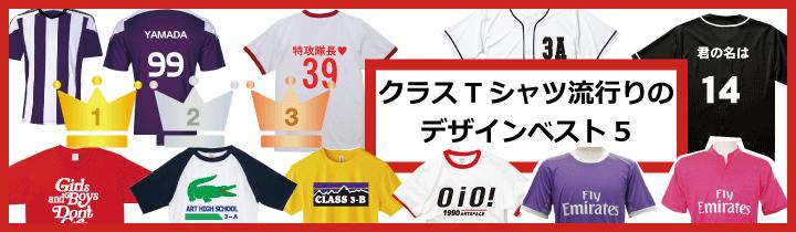クラスTシャツ流行りのデザインベスト5
