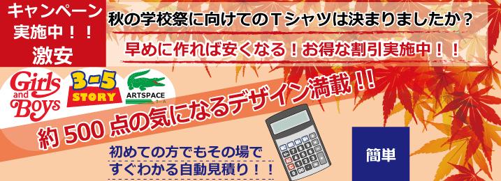 激安キャンペーン実施中!!
