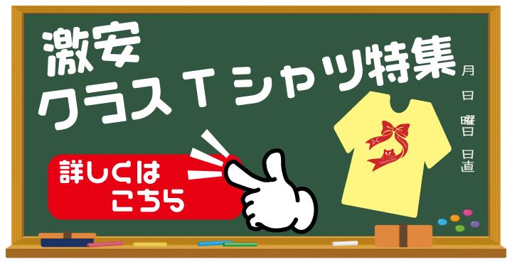 激安クラスTシャツ特集