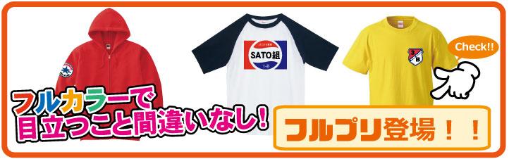 Tシャツプリントをフルカラー転写プリントで安くかっこよく作りましょう