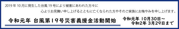 令和元年 台風第19号災害義援金活動開始