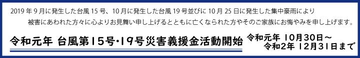 令和元年 台風第15号・19号災害義援金活動開始