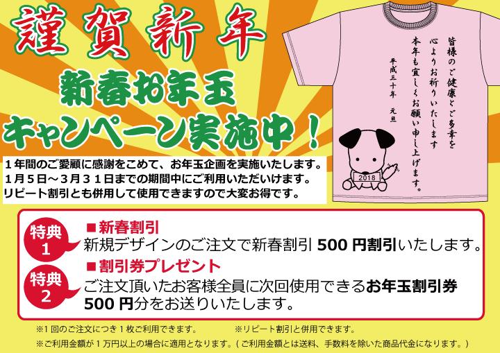 新春キャンペーン実施中!