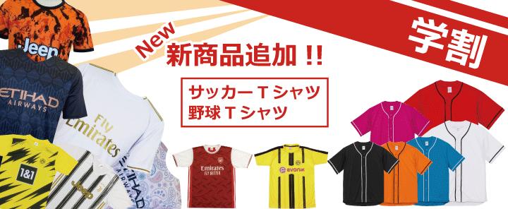 サッカーTシャツ学割激安新商品追加