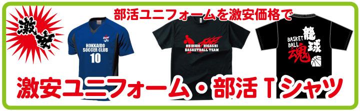 激安スポーツユニフォーム・部活Tシャツを作りませんか?