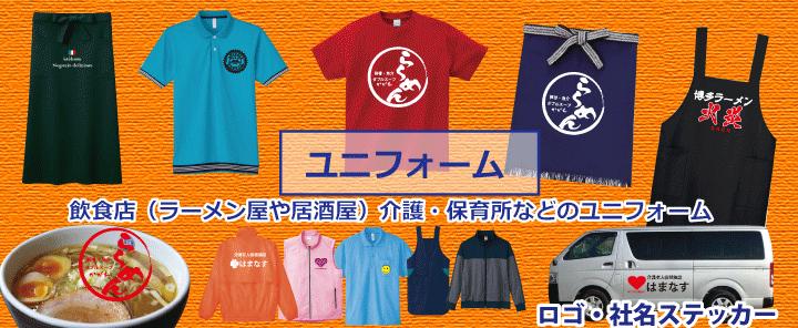 飲食店ユニフォーム(ラーメン屋や居酒屋Tシャツ)のデザインからプリントまで