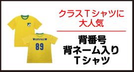 背番号、背ネーム入りTシャツ