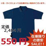【SALE】メッシュポロシャツ