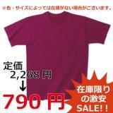 【SALE】日本製Tシャツ