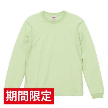 ロングスリーブTシャツ(袖口リブ仕様)245.ミルキーライム
