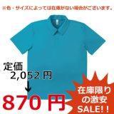 【SALE】ドライポロシャツ