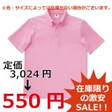 【SALE】ボタンダウンポロシャツ