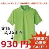 【SALE】ベーシックドライポロシャツ