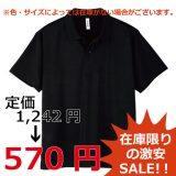 【SALE】ライトドライポロシャツ